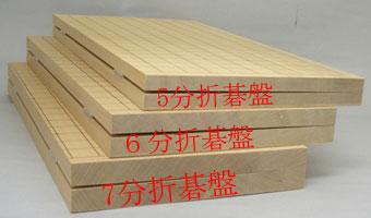 折碁盤三枚